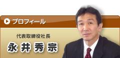 代表取締役社長 永井秀宗